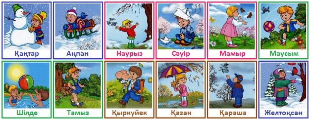 короткие стихи на казахском языке для детей